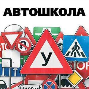Автошколы Красновишерска