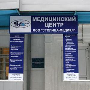 Медицинские центры Красновишерска