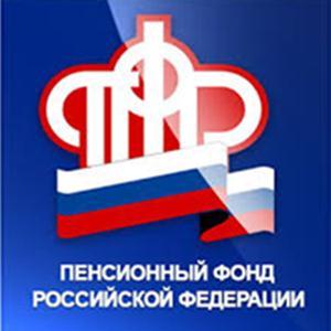 Пенсионные фонды Красновишерска