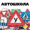Автошколы в Красновишерске