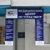 Медицинские центры в Красновишерске