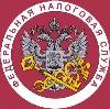 Налоговые инспекции, службы в Красновишерске