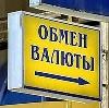 Обмен валют в Красновишерске