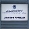 Отделения полиции в Красновишерске