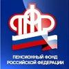 Пенсионные фонды в Красновишерске
