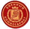 Военкоматы, комиссариаты в Красновишерске