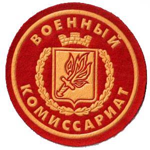 Военкоматы, комиссариаты Красновишерска